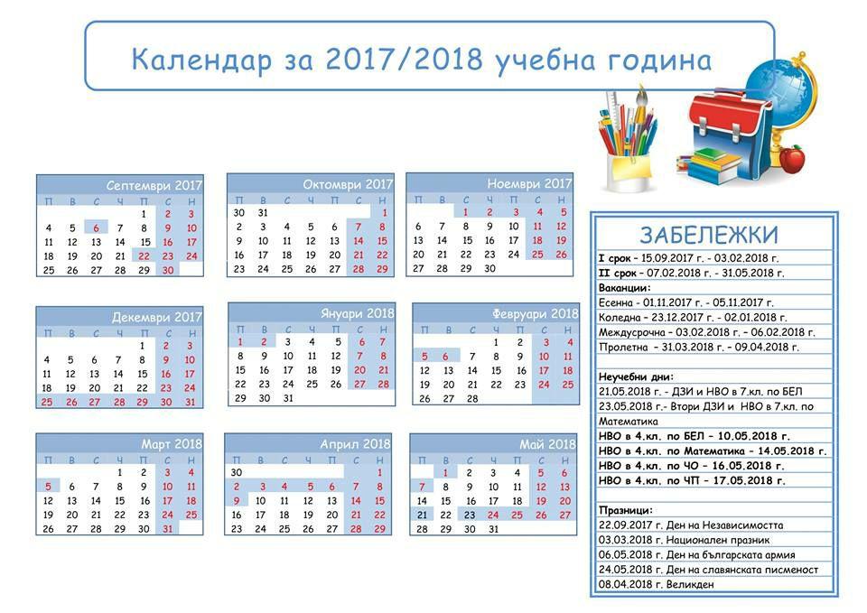 kalendar2017-18