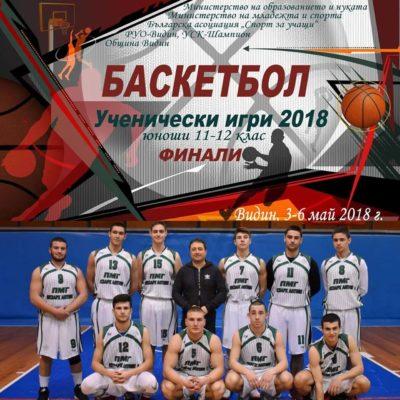 basket-finali