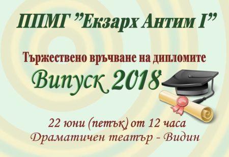 vipusk-2018